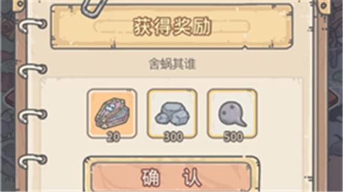 最强蜗牛6月29日密令_最强蜗牛密令6月29.jpg
