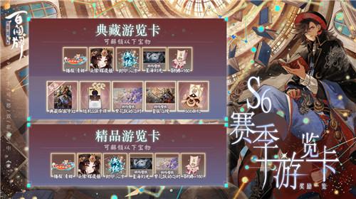 阴阳师百闻牌s6游览卡值得买吗.jpg