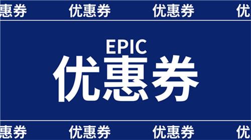 epic10美元优惠券领取活动_epic10美元优惠券活动开启.jpg