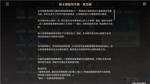 原神西风骑士团问题答案_原神西风骑士团手册问答.jpg