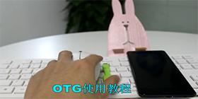 极云普惠云电脑OTG线连接教程